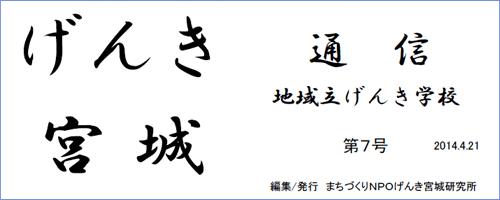 げんき宮城通信 地域立げんき学校7号(PDF)