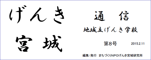 げんき宮城通信 地域立げんき学校8号(PDF)