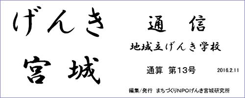 げんき宮城通信 地域立げんき学校13号(PDF)