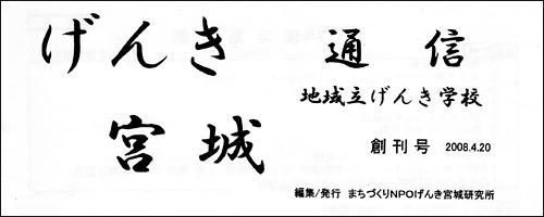 げんき宮城通信 地域立げんき学校 創刊号(PDF)