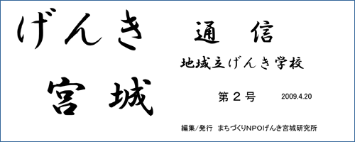 げんき宮城通信 地域立げんき学校2号(PDF)