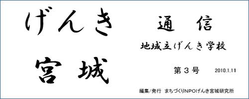 げんき宮城通信 地域立げんき学校3号(PDF)