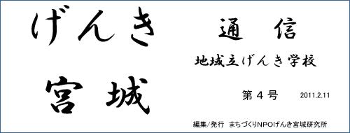 げんき宮城通信 地域立げんき学校4号(PDF)