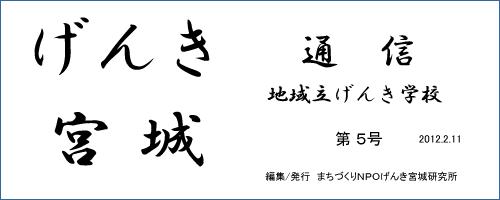 げんき宮城通信 地域立げんき学校5号(PDF)
