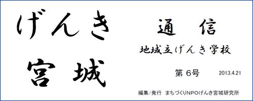げんき宮城通信 地域立げんき学校6号(PDF)