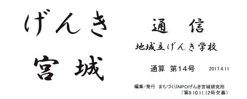 げんき宮城通信 地域立げんき学校14号