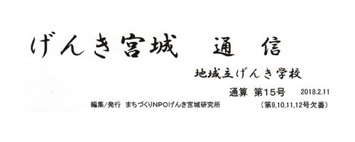 げんき宮城通信 地域立げんき学校15号