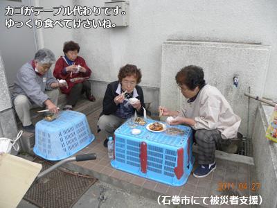 まちづくりNPOげんき宮城研究所の被災者支援