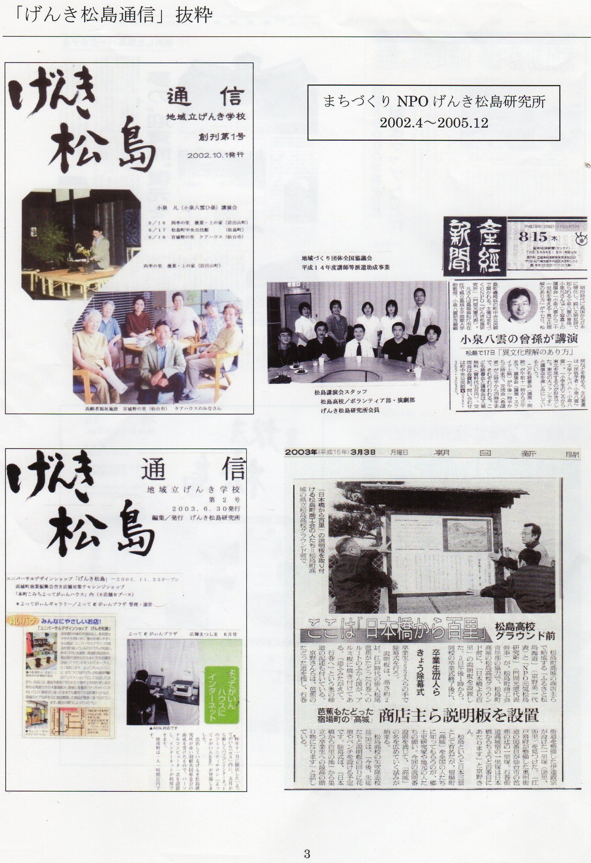 matsushima01
