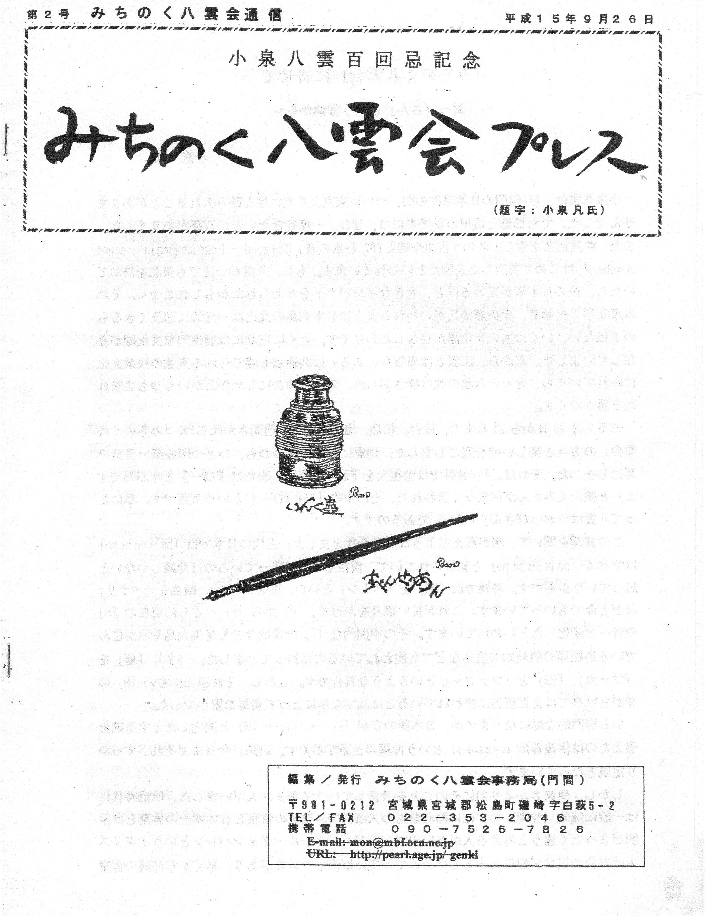 yakumo03